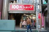 100円ショップキャンドゥ早稲田駅前店