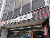 くすりの福太郎 市ヶ谷店