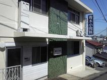 青木小児科医院