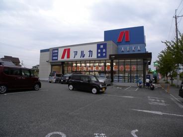 アルカスーパードラッグ大久保店の画像1
