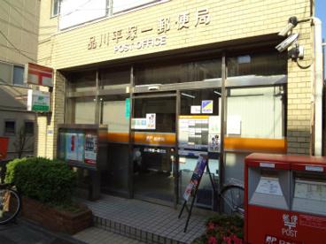 品川平塚一郵便局の画像1