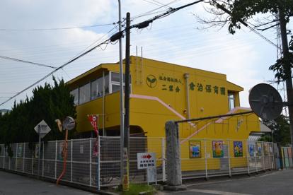 倉治保育園の画像1