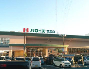 ハローズ花尻店の画像1
