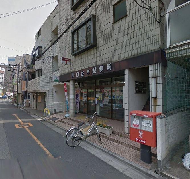川口並木郵便局の画像