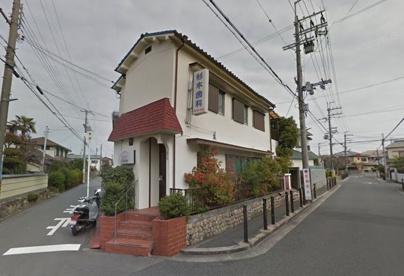 杉本歯科医院の画像1