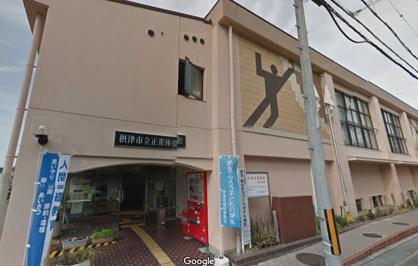 摂津市立スポーツ施設正雀体育館の画像1