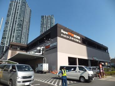 スーパ-ビバホーム豊洲店の画像2