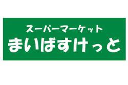 まいばすけっと大崎駅前店の画像1