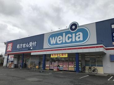 Welcia(ウエルシア)の画像1