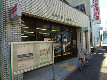 品川平塚橋郵便局の画像1