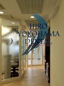医療法人社団  ヒロ横浜デンタルの画像1
