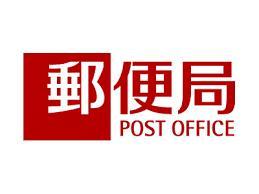 千鳥郵便局の画像1