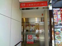 三菱東京UFJ銀行 ATMコーナー 戸越銀座