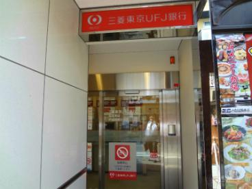 三菱東京UFJ銀行 ATMコーナー 戸越銀座の画像1
