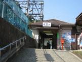 神戸電鉄「箕谷」駅