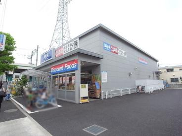 ビッグ・エー 足立東綾瀬店の画像1