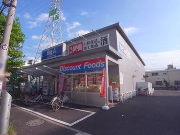 ビッグ・エー 足立東綾瀬店の画像2