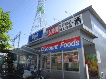 ビッグ・エー 足立東綾瀬店の画像3