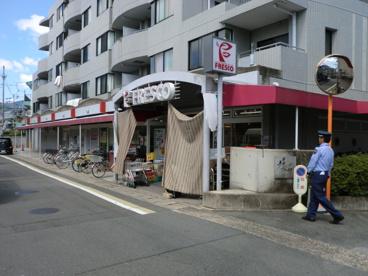 フレスコ嵯峨野店の画像1