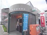 神戸高津橋郵便局
