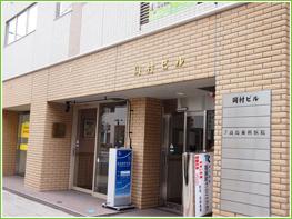 高島歯科医院の画像