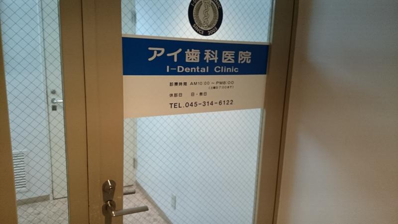 アイ歯科医院の画像