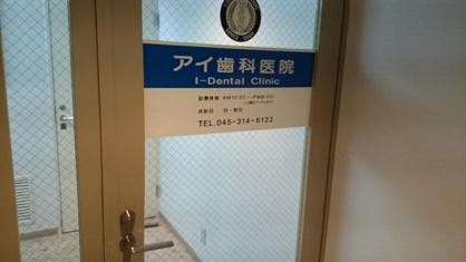 アイ歯科医院の画像1