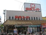 関西スーパーマーケット長居店