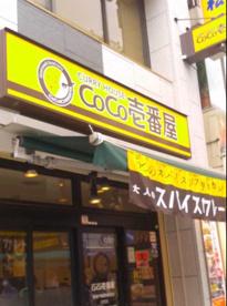 CoCo壱番屋 東急戸越銀座駅前店の画像1