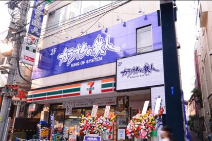 カラオケの鉄人 戸越銀座店の画像1