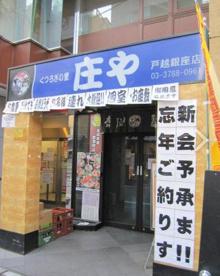 庄や戸越銀座店の画像1