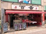 中国料理 百番 戸越銀座店