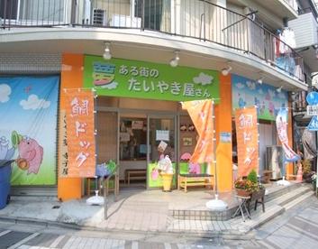 夢ある街のたいやき屋さん戸越銀座店の画像1