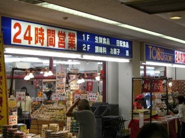 東武ストア 成増店の画像1