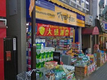 薬 マツモトキヨシ 成増店の画像1