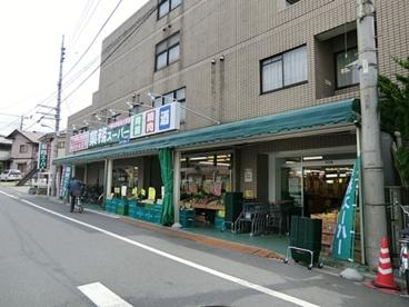 業務スーパー 成増店の画像1