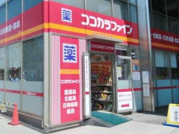 ココカラファイン 成増北口店の画像1
