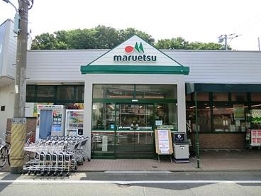 マルエツ 成増団地店の画像1