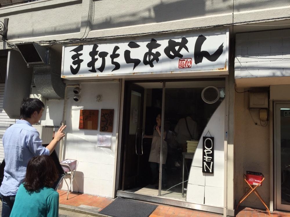手打ち麺 やす田の画像