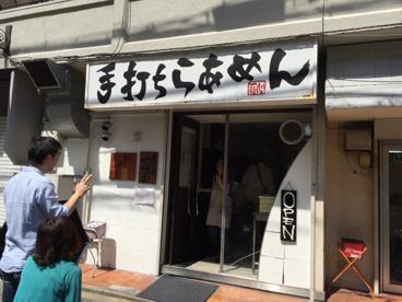 手打ち麺 やす田の画像1
