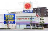 コジマ NEW和光店
