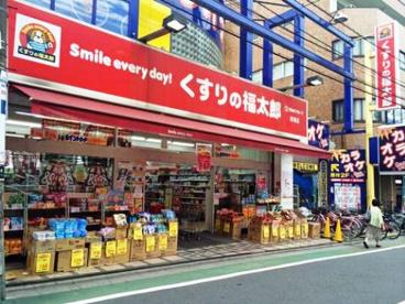 くすりの福太郎 成増店の画像1