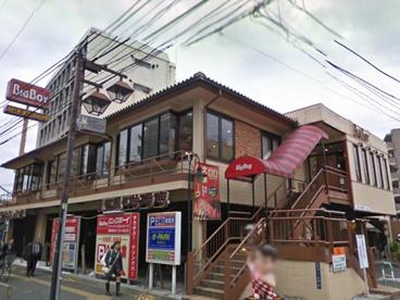 ビックボーイ成増店の画像1