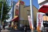 餃子の王将赤川店