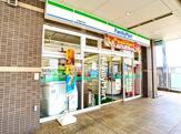 ファミリーマート・香里園駅前店