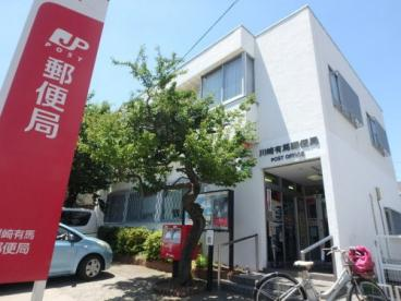 川崎有馬郵便局の画像1