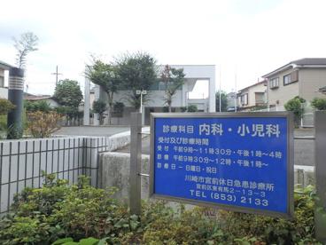 宮前休日急患診療所の画像1