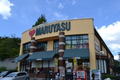 スーパーマルヤス 成田南店の画像1