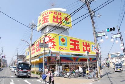 スーパー玉出寝屋川店の画像1