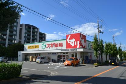 スギ薬局寝屋川萱島店の画像1